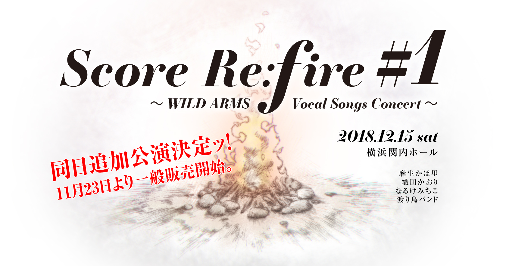 2018年12月15日(土)『Score Re;fire #1 ~WILD ARMS Vocal Songs Concert~』開催